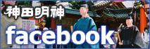 神田明神公式Facebook