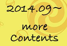 9月からコンテンツ続々登場