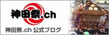 神田祭.ch公式ブログ