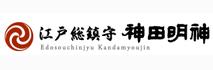 神田明神公式サイト