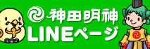 神田明神公式LINEページ