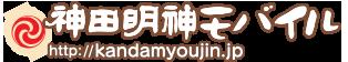 神田明神モバイル http://kandamyoujin.jp