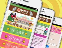 神田明神モバイル・スマートフォンサイト