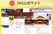 SNS公式サイト