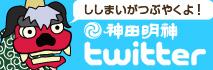 神田明神公式Twitter